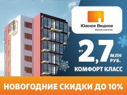 Готовый ЖК «Южное Видное» Новогодние скидки до 10%
